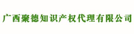 广西商标注册_南宁商标代理